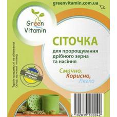 Сеточка для проращивания мелкого зерна и семечек, GREEN VITAMIN