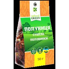 Клубника сушеная, половинки, 50 г, NATURAL GREEN